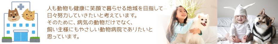 ペットのかかりつけ医 【 あさざわ動物病院 】 福井県鯖江市